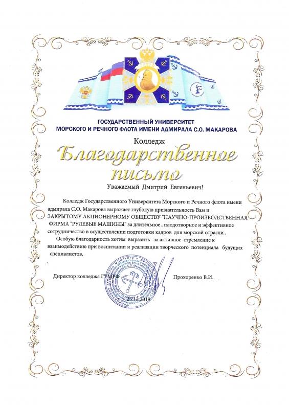 Получено благодарственное письмо от ГУМРФ им.С.О.Макарова